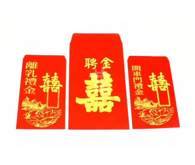 A39 Groom Family Red Packet Set