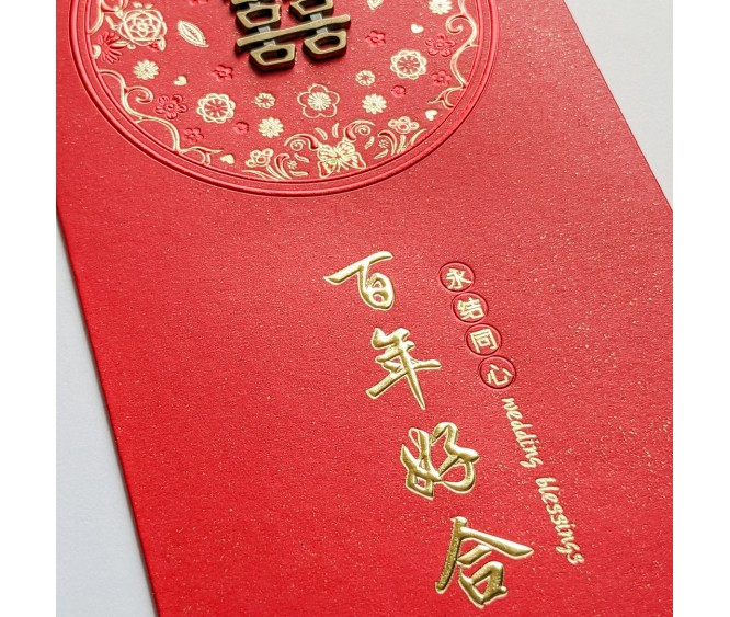 A111 Red Packets