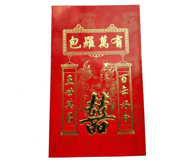 P1 All-Inclusive Red Packet